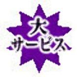 日・祝日限定 飲み放題1500円→1,000円