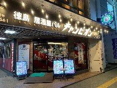 徳島居酒屋バル チャンピオン
