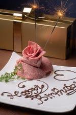 アニバーサリー肉ケーキでお祝いを