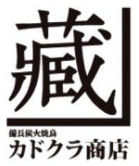 博多酒場 カドクラ商店 荏原町店