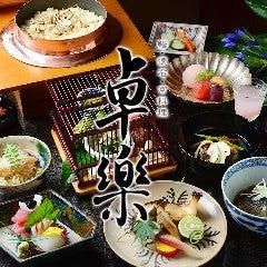 鮨・懐石・京料理 卓樂