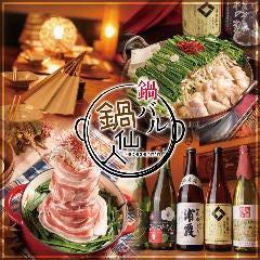 567円飲み放題×肉バル ハヤルクン 仙台駅前店