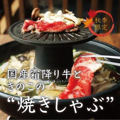 モーモーパラダイス 歌舞伎町本店 コースの画像
