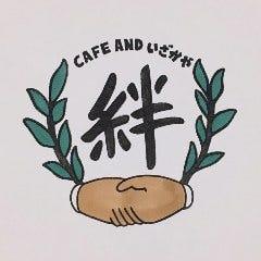 CAFE&いざかや 絆