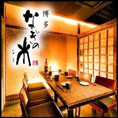 博多もつ鍋と個室和食 なぎの木 麻布十番店
