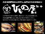 完全個室 炭火居酒屋 ひもの屋 平塚駅前店