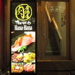 肉居酒屋たいはーら Hana-Hana