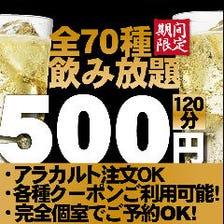 只今12時から営業中ご予約なしでもOK!飲み放題500円!