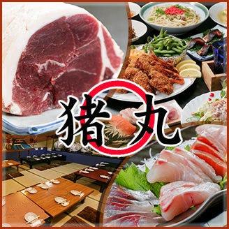 居酒屋 猪丸 太秦店
