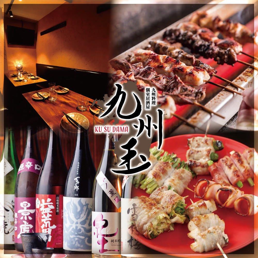 焼き鳥&肉寿司食べ放題 九州玉‐KU SU DAMA‐新宿本店