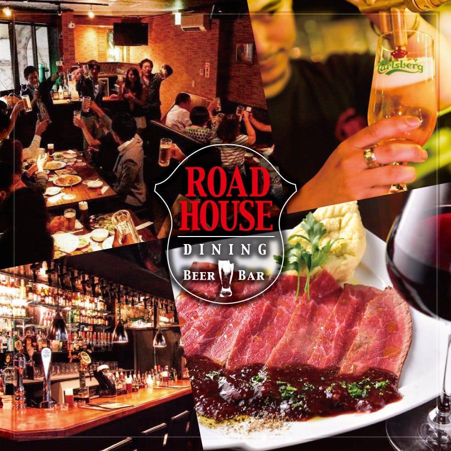 肉バル&BEER DINING ROAD HOUSE ロードハウス 新宿西口店