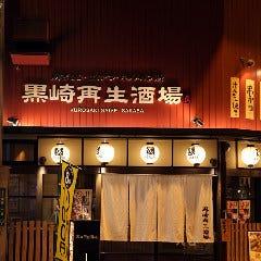 黒崎再生酒場