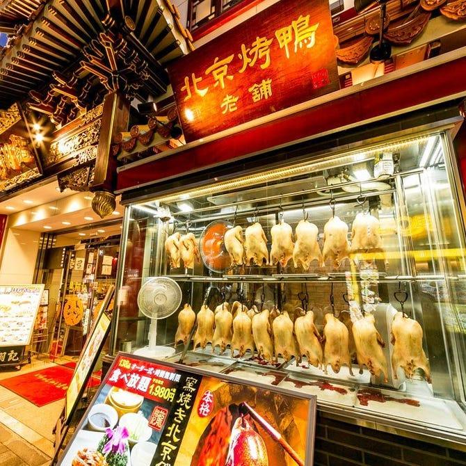食べ 放題 街 中華