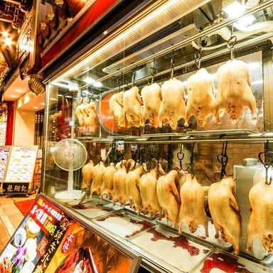横浜中華街 窯焼き北京ダック食べ放題 龍翔記 こだわりの画像
