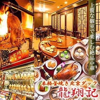 横浜中華街 窯焼き北京ダック食べ放題 龍翔記