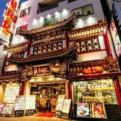 Yokohamachukagai Kamayakipekindakkutabehodai Ryushoki
