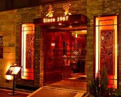 中国料理 青冥 Ching-Ming 堂島本店