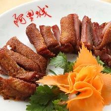 中国各地の伝統が融合した自慢の逸品