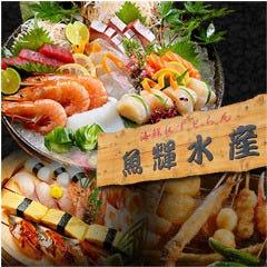 海鮮れすとらん魚輝水産 豊中庄内店