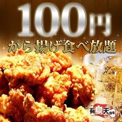 唐揚食べ放題100円 有鳥天酒場 神田店