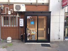 寿司と一品料理の店 たつ乃