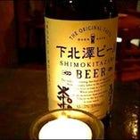 下北澤ビール
