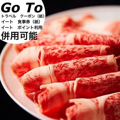 肉屋直営 しゃぶしゃぶ 但馬屋 東京駅八重洲店 メニューの画像