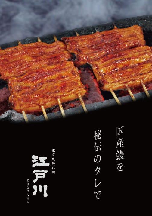 江戸川 天王寺店