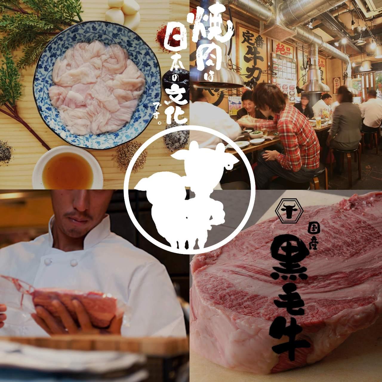 春日井×焼肉 春日井ホルモン