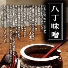 蔵元 枡塚味噌