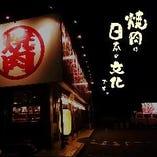 大きな看板が目印!勝川駅から 車で5分の如意申町