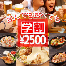 学割トサカモミジ♪2750円(税込)