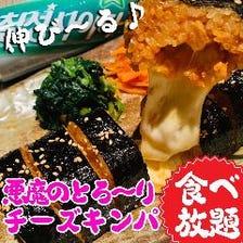 SNS映えの韓国料理!チーズキンパとヤンニョムとソフトドリンク付90分間食べ飲み放題♪1000円
