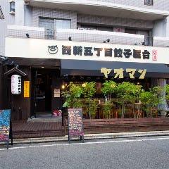 西新五丁目餃子屋台 ヤオマン