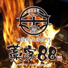 四国郷土活性化 藁家88 東岡崎店