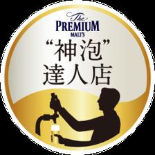 当店のビールは【神泡達人店】