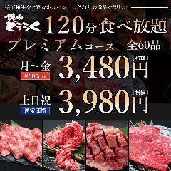 燒肉どうらく 京都六角通り店