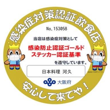 大阪 日本料理 河久 梅田店 こだわりの画像