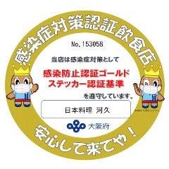 大阪 日本料理 河久 梅田店