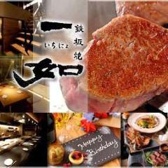 個室×黒毛和牛 鉄板焼き一如(いちにょ)