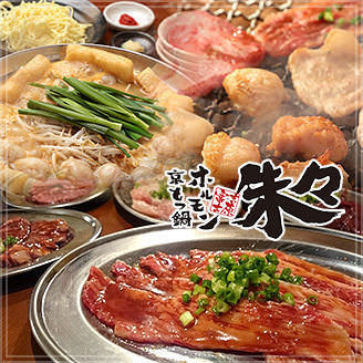 七輪焼肉 朱々 富士吉原店  コースの画像