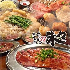 京もつ鍋 ホルモン 朱々 富士吉原店