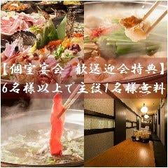 北海道個室居酒屋 みんなでこれるもん 札幌駅西口前店