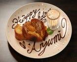 誕生日・お祝い・歓送迎会 メッセージ付プレートプレゼント