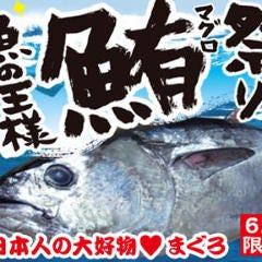 魚居酒屋 すなおや 江坂店
