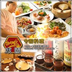 中国料理 神田 東園