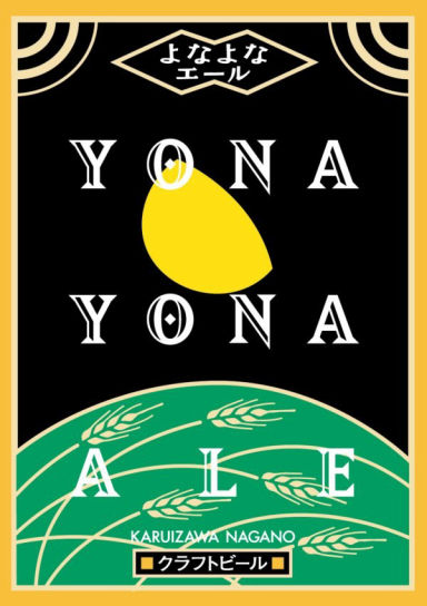 YONA YONA BEER WORKS 新宿東口店 メニューの画像