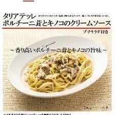 淡路製麺産 極上 生パスタランチ