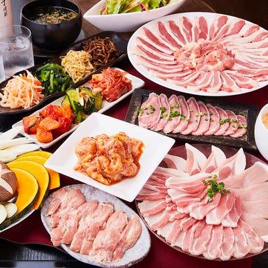 焼肉酒場 牛園‐Gyuen‐ 蒲田西口店 コースの画像