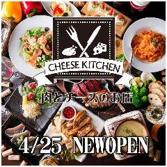 時間無制限 食べ飲み放題×個室肉バル CHEESE KITCHEN 海浜幕張店